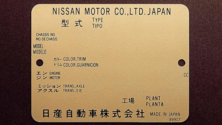 ป้ายแสดง Nissan GT-R 2019 Special-Edition รถรุ่นนี้ เปิดรับจองแล้วเฉพาะในญี่ปุ่น 50 คัน ราคารวมภาษีนำเข้า ประมาณ 13.5 ล้านบาท