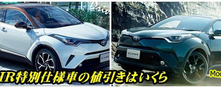 สำหรับ Toyota C-HR 2019 Mode-Nero และ Toyota C-HR 2019 Mode-Bruno อยู่ที่ 2,979,200 เยน หรือราว ๆ 896,000 บาท ส่วนรุ่นปรกติอยู่ 2,929,200 หรือราว ๆ 880,000 บาท เท่านั้น