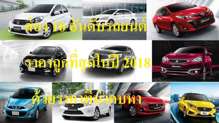ส่อง 10 อันดับรถยนต์ราคาถูกที่สุดในปี 2018  ด้วยราคาที่น่าคบหา