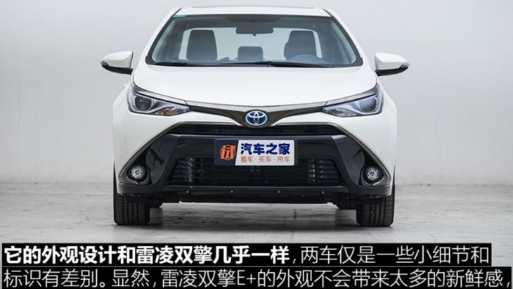 GAC Toyota เตรียมจะเปิดตัว New Toyota Levin Plug-in Hybrid ตามติด New Toyota Corolla Plug-in Hybrid