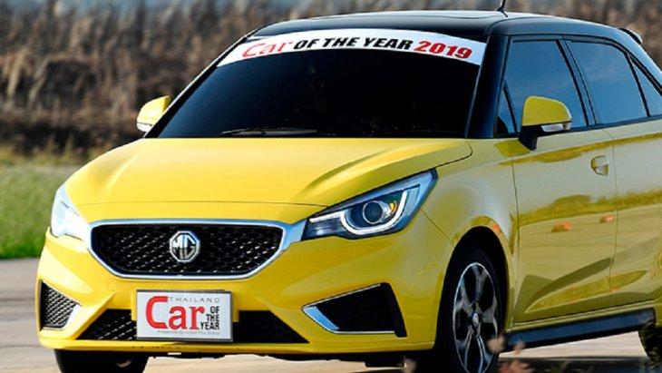 รถยนต์ All-New-MG3 ได้รับรางวัล BEST HATCHBACK UNDER 1,500 c.c.