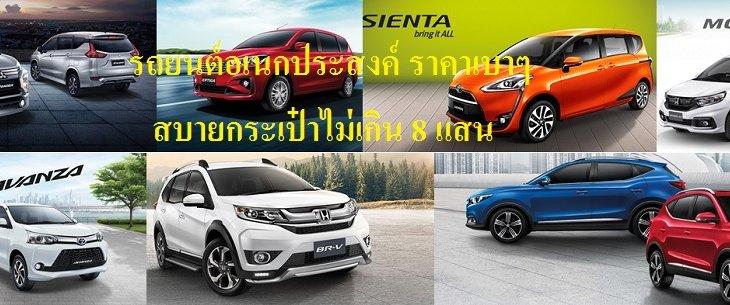 รวมรถยนต์อเนกประสงค์ ราคาเบาๆ สบายกระเป๋าไม่เกิน 8 แสน  จากค่ายรถยนต์หลายค่ายดังในไทย