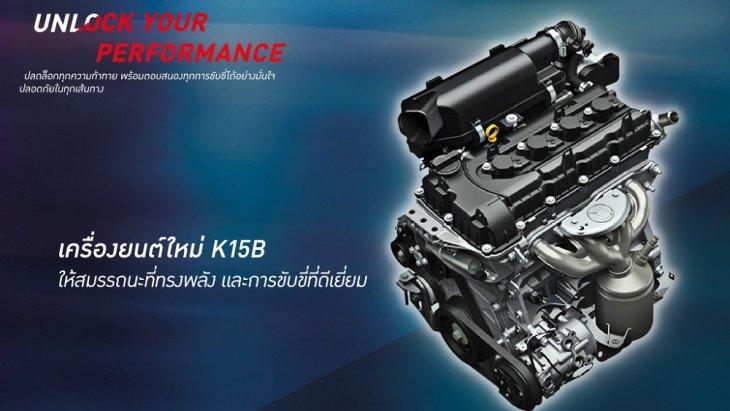 ALL NEW SUZUKI ERTIGA 2019 มาพร้อมกับเครื่องยนต์ใหม่ K15B ที่เพิ่มสมรรถนะของตัวรถให้มีพลังในการขับเคลื่อนได้อย่างดีเยี่ยม เร้าใจในทุกการขับขี่