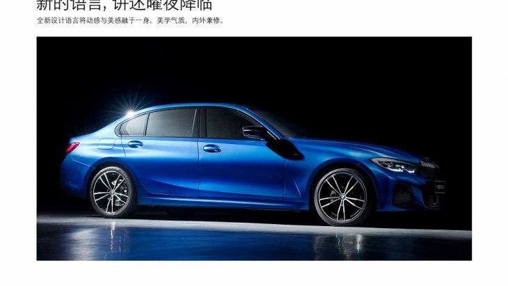 All-new BMW 3 Series 2019 ที่มีรหัสต่อท้ายว่า ซึ่งก็คือ Li หรือ Long Wheelbase ฐานล้อยาว เพื่อเอาใจลูกค้าชาวจีนโดยเฉพาะที่ โดยปกติแล้วจะมีให้เลือกแค่ใน BMW 7 Series