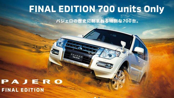 ภาพพรีวิว โฆษณาของ Mitsubi Pajero Final Edition พันธ์แท้จากญีุ่่ปุ่น