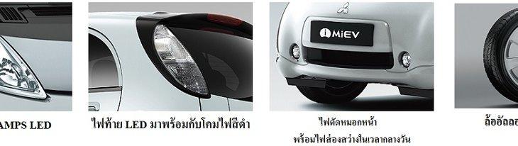 MITSUBISHI i-MiEV มาพร้อมการออกแบบรูปลักษณ์ภายนอกที่ดูสวย โดดเด่น สะดุดตา