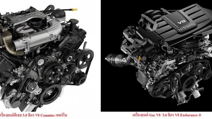 NISSAN TITAN ® XD 2019 มาพร้อมกับเครื่องยนต์ที่ให้เลือกออกลุยถึง 2 แบบ คือเครื่องยนต์ดีเซล 5.0 ลิตร V8 Cummins เทอร์โบ และเครื่องยนต์ Gas V8  5.6 ลิตร V8 Endurance ®