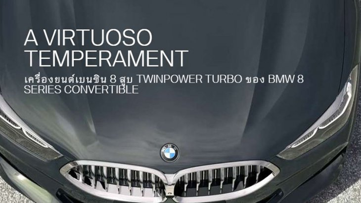 เครื่องยนต์เบนซิน 8 สูบ Twinpower turbo
