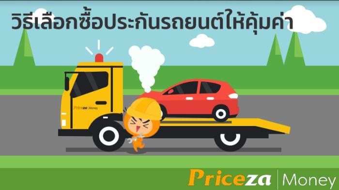 วิธีเลือกซื้อประกันรถยนต์ให้คุ้มค่า