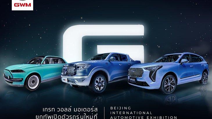 เกรท วอลล์ มอเตอร์ส (GWM) โชว์รถยนต์และเทคโนโลยีสุดล้ำในจีน