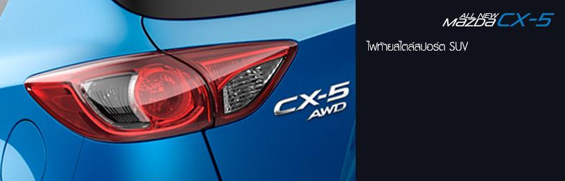 ไฟท้ายงามๆ ของ CX-5