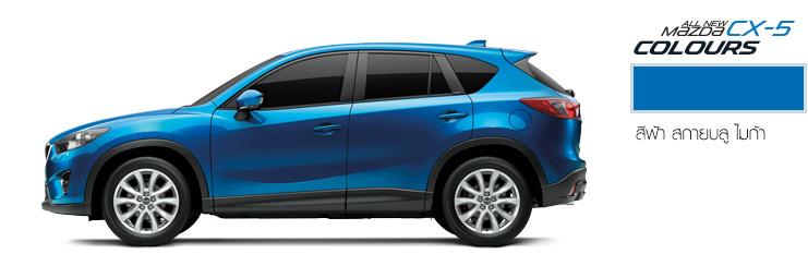 Mazda CX-5 สีฟ้า สกายบลู ไมก้า