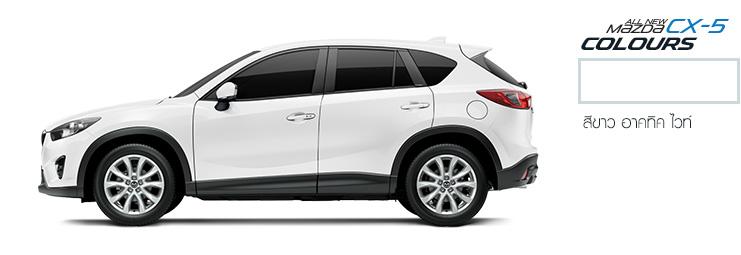 Mazda CX-5 สีขาว อาคทิค ไวท์