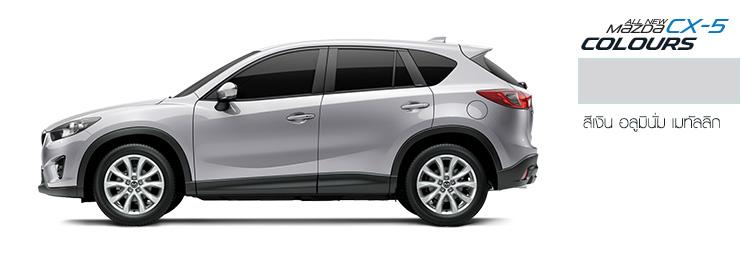 Mazda CX-5 สีเงิน อลูมินั่ม เมทัลลิก