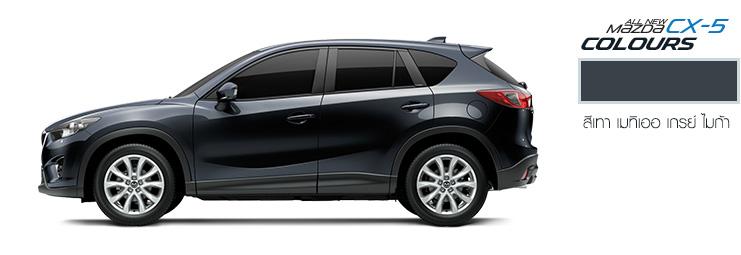Mazda CX-5 สีเทา เมทิเออ เกรย์ ไมก้า